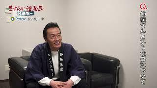 【Paraviインタビュー】ドラマパラビ「さすらい温泉♨遠藤憲一」
