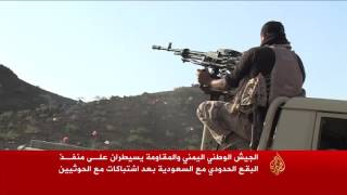الجيش والمقاومة يسيطران على منفذ البقع الحدودي مع السعودية