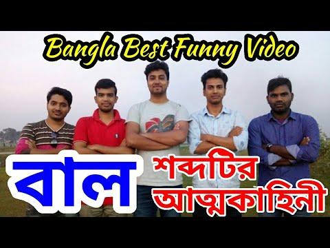বাল শব্দটির আত্মকাহিনী   Bangla Best Funny Video 2017   Fuad's Entertainment