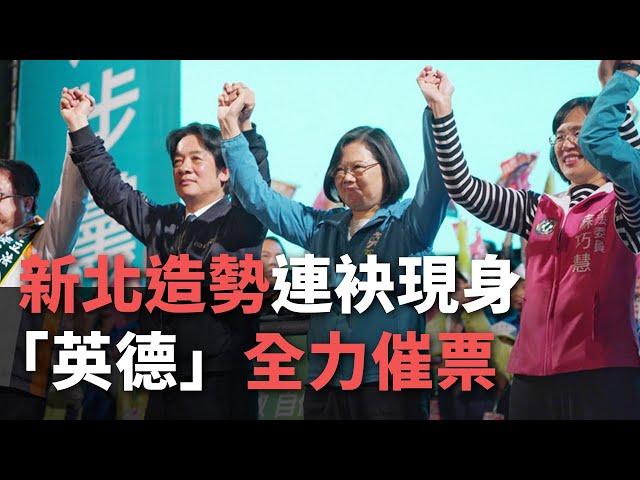 民進党蔡・頼コンビ、新北市で支持固め