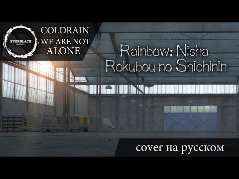 Coldrain - We