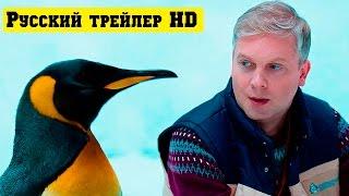 Ёлки 5 официальный русский трейлер (2016)
