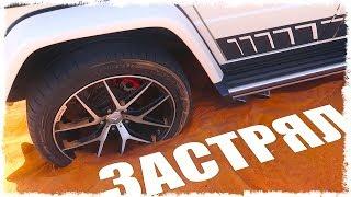 ЗАСТРЯЛ НА ГЕЛИКЕ G63 AMG В ПУСТЫНЕ!!! #3