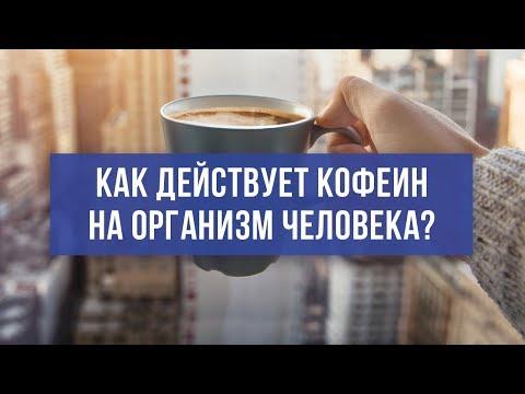 Вся правда о кофе. Как кофеин влияет на организм человека.