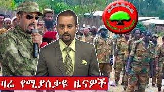 [ሰበር ዜና] ETV Breaking Ethiopian News today April 20, 2019   Must watch