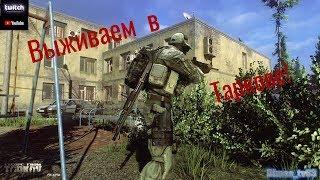 /Побег из Тарков...