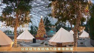 樟宜机场推出圣诞系列活动 摇身变成冰雪游乐园 - YouTube