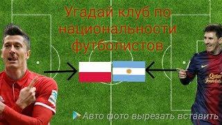 Угадай клуб по национальности футболистов