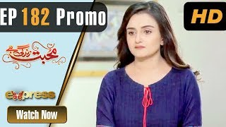 Pakistani Drama | Mohabbat Zindagi Hai - Episode 182 Promo | Express Entertainment Dramas | Madiha