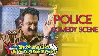 Oru Kanniyum Moonu Kalavaanikalum Tamil Movie | Police Comedy Scene |