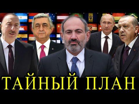 Серж Саргсян открыл карты репутация Эрдогана в опасности