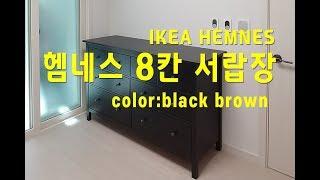 이케아 헴네스 8칸 서랍장 조립 영상 IKEA KORE…
