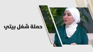 دانا الزعبي - حملة شغل بيتي