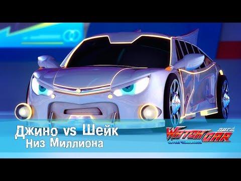 Лига Вотчкар - Джино vs Шейк - Дно Миллиона