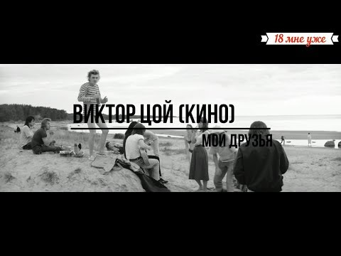 ЛЕТО/Виктор Цой - Мои друзья/момент из фильма