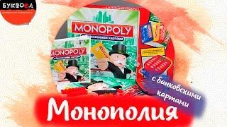 видео Настольная игра Монополия с банковскими