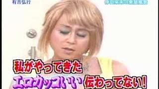 倖田來未のものまね 福下恵美 動画 28