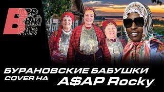 Play Babushka Boi