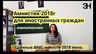 Амнистия для ИММИГРАНТОВ ФМС 2018г для граждан таджикистан возможно уже скоро.