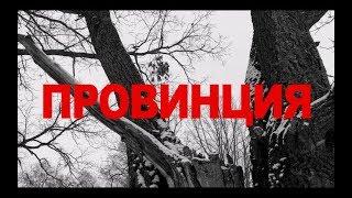 Провинция (Художественный фильм)