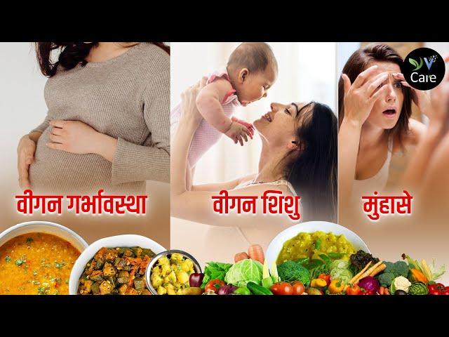 वीगन गर्भावस्था, वीगन शिशु, मुंहासे | Vegan Pregnancy, Vegan Infant, Acne