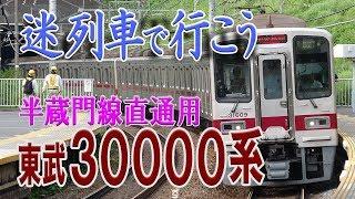 【迷列車で行こう】#26 東武30000系物語 前編 ~投入目的と仕様、そして早すぎる直通運用からの撤退~