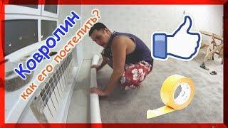 Как постелить ковролин своими руками?