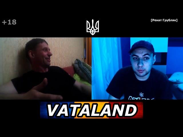 Он воевал в Чечне и у него друзья чеченцы   Ренат Грубляк   Ваталенд