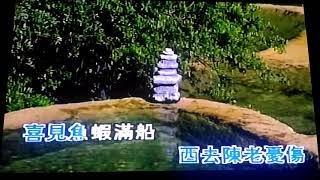 陈良泉MV(漁唱)冯昭明演唱