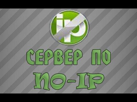 видео: Как сделать сервер minecraft по no-ip (2) [hd]