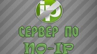 Как сделать сервер Minecraft по no-ip (2) [HD](В этом видео я покажу как сделать свой сервер Minecraft по no-ip. Эта функция лучше всего работает на сменных IP-шник..., 2013-01-05T13:56:12.000Z)