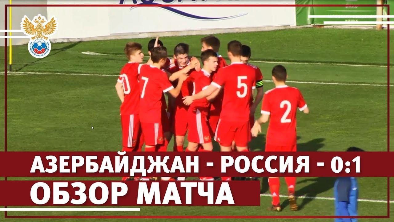Россия азербайджан 0 1 [PUNIQRANDLINE-(au-dating-names.txt) 21
