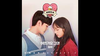 청하 - 어떤가요 그댄 Love Pub OST Part 3 / 연애포차 OST Part 3