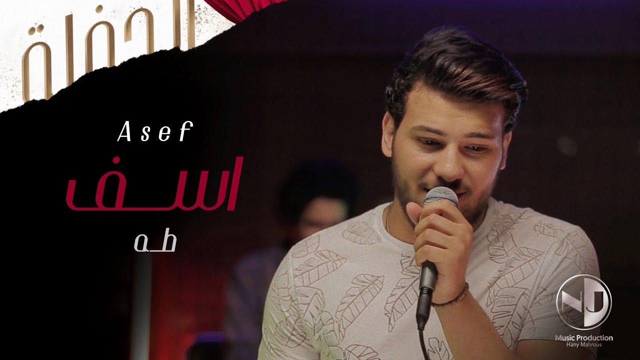 Taha - Asef (Live) | طه - أسف