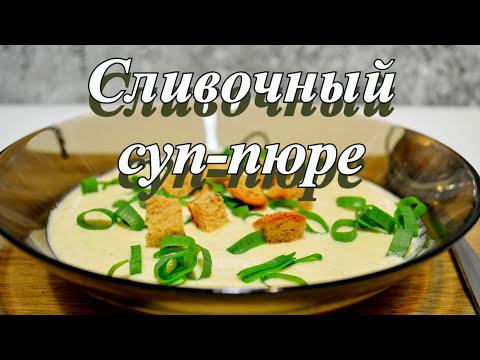СЛИВОЧНЫЙ СЫРНЫЙ СУП-ПЮРЕ Суп пюре. Сырный суп. Рецепт супа пюре. без регистрации и смс