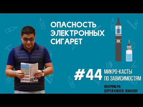 Опасность электронных сигарет • Психологический вред и опасность парения
