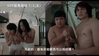 【609猛鬼旅社】Buppha Ratree : Haunting in Japan 電影預告 7/1 (五) 驚夏登場