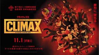 『CLIMAX クライマックス』日本版予告