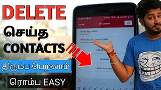 Recover Deleted Contacts in Android Tamil 2019   சிறந்த Trick   Tamil TechLancer