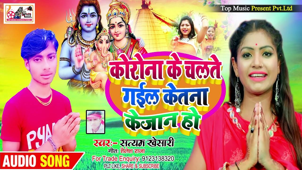 कोरोना के चलते गईल केतना के जान हो #BolBam Song 2020 - steyam Khesari #Bhojpuri Song 2020