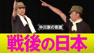 中川家 「戦後の日本」