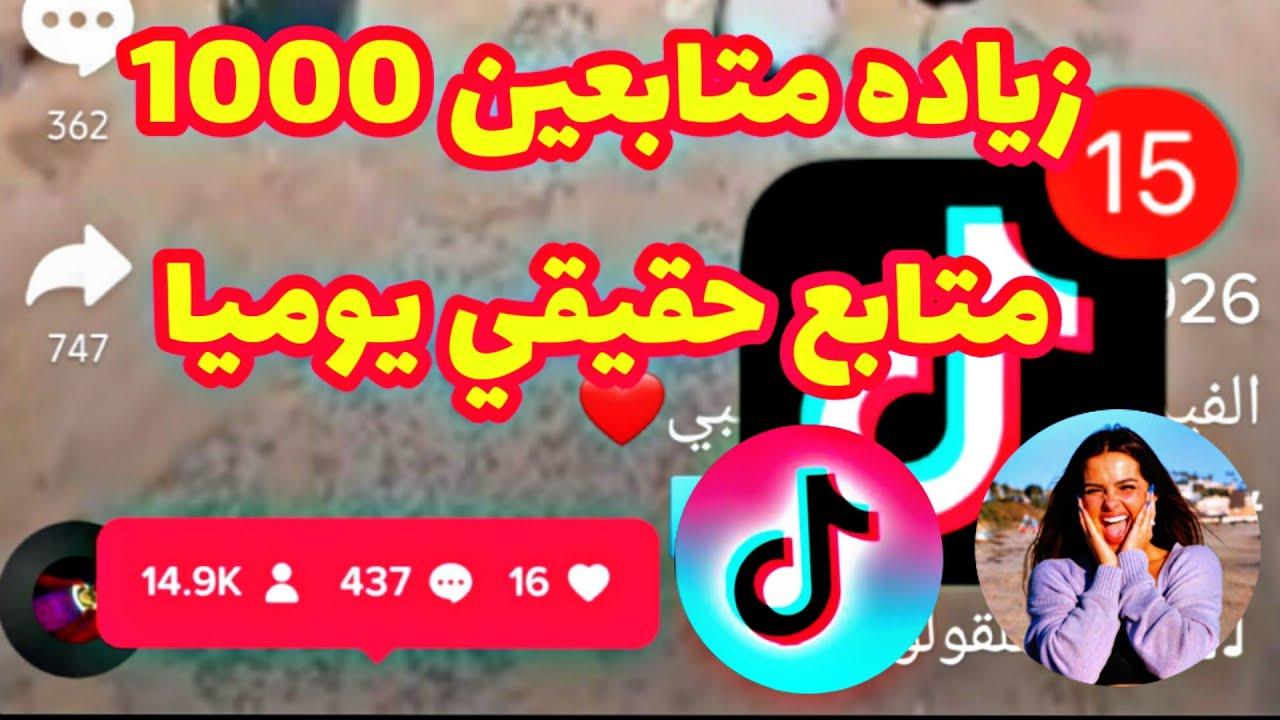 طريقه زياده متابعين تيك توك tik tok حقيقين متفاعلين عرب مضمونه والله جرب 💪