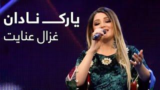 غزال عنایت - یارک نادان / Ghezaal Enayat - Yaarak Nadan