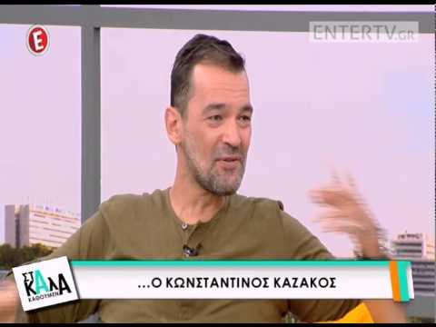 Entertv: Κωνσταντίνος Καζάκος: «Το παιδί είναι παίδεμα, αλλά...»