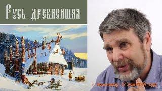 Георгий Сидоров - Скрываемые знания - Фальшивая история человечества
