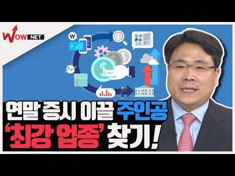 [끝장토크] 연말 증시 이끌 주인공 '최강 업종' 찾기! #10/21