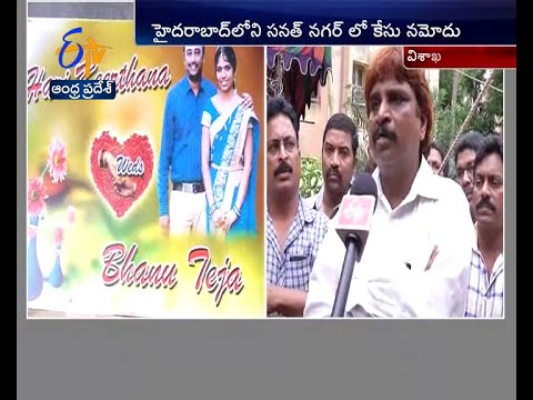Techie Dies in a Suspicious Conditions at Hyderabad