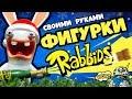 Фигурки Бешеных Кроликов на Новый год Сrazy Rabbids mp3