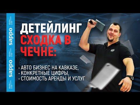 Детейлинг сходка в Чечне! Платонов и авто бизнес на Кавказе! Цифры аренды, услуг!