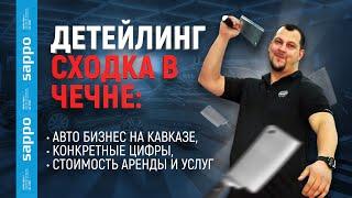 Детейлинг сходка в Чечне! Платонов и авто бизнес на Кавказе! Цифры аренды, услуг! Detailing Russia.